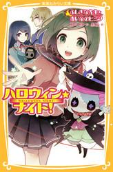 ハロウィン★ナイト! 3 冊セット最新刊まで 漫画