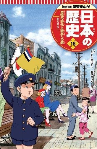 学習まんが 日本の歴史 16 恐慌の時代と戦争への道 漫画