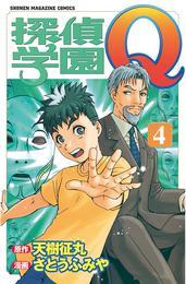 探偵学園Q(4) 漫画
