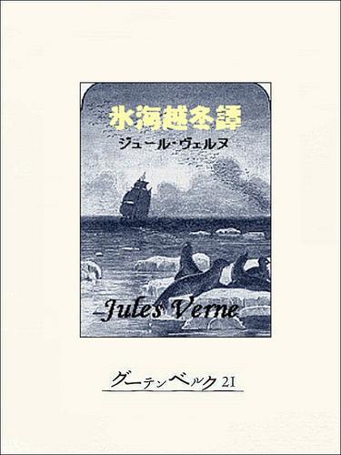 氷海越冬譚 漫画