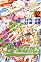 Dreams(52) 漫画