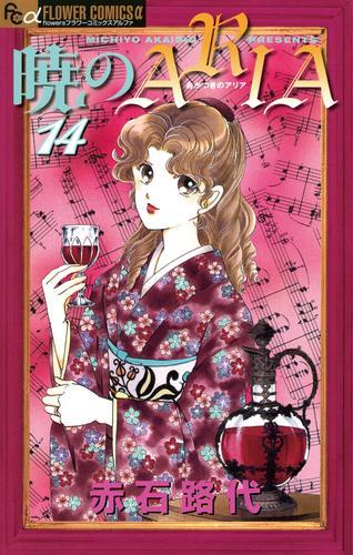 暁のARIA 漫画