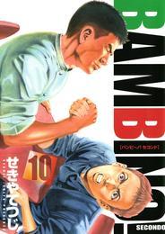 バンビ~ノ!セコンド(10) 漫画