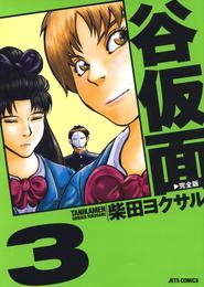 谷仮面 完全版 3巻 漫画