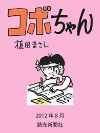 コボちゃん 2012年8月 漫画