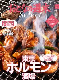 おとなの週末セレクト「東京ホルモン酒場&関西焼肉最前線」〈2017年3月号〉 漫画