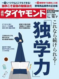 週刊ダイヤモンド 17年10月7日号 漫画