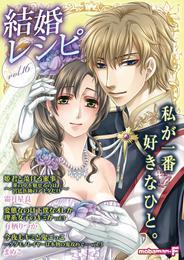 結婚レシピ vol.16 漫画