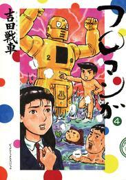 フロマンガ(4) 漫画