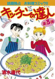 キッチンの達人(3) 漫画