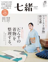 七緒 vol.45 漫画
