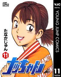 ナッちゃん 11 漫画