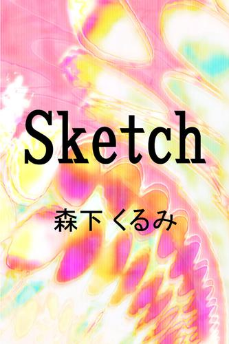 Sketch 漫画