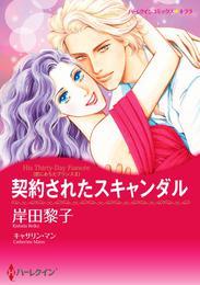 契約されたスキャンダル〈恋におちたプリンスII〉【分冊】 1巻