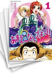 【中古】あまえないでよっ!!MS (1-6巻) 漫画