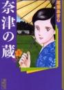 奈津の蔵 [文庫版] 漫画