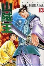 山賊王 (1-13巻 全巻) 漫画
