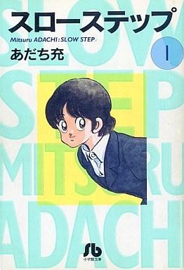 スローステップ [文庫版] (1-4巻 全巻) 漫画