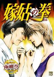 嫁姑の拳 5 冊セット最新刊まで 漫画