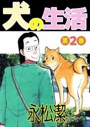 犬の生活 2 冊セット全巻 漫画