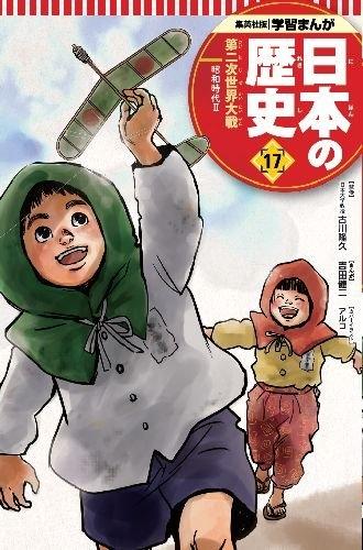 学習まんが 日本の歴史 17 第二次世界大戦 漫画