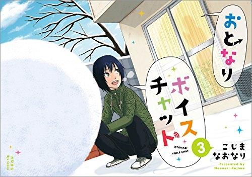 ◆特典あり◆おとなりボイスチャット 漫画