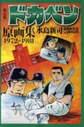 【画集】限定版 ドカベン原画集1972-1981