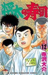 将太の寿司(12) 漫画