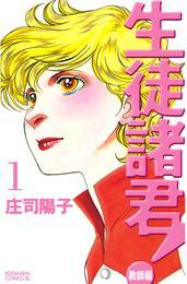 生徒諸君! 教師編(1) 漫画