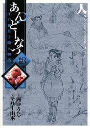 あんどーなつ 江戸和菓子職人物語(18) 漫画