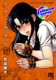 [カラー版]ナナとカオル 12巻 漫画