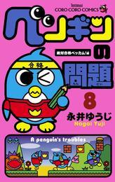 ペンギンの問題(8) 漫画