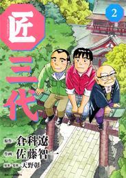 匠三代(2) 漫画