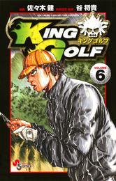 KING GOLF(6) 漫画