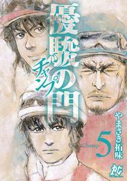 優駿の門チャンプ 5 漫画