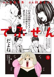 でぶせん(1) 漫画