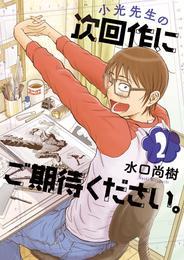 小光先生の次回作にご期待ください。(2) 漫画