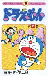 ドラえもん(35) 漫画