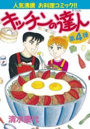 キッチンの達人(4) 漫画
