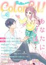 Colorful! vol.48 漫画