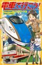 電車で行こう! 北陸新幹線とアルペンルートで、極秘の大脱出! 漫画