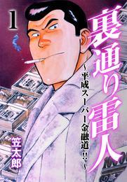 裏通り雷人 1 漫画