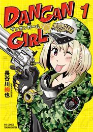 DANGAN GIRL(1)【お試し版】