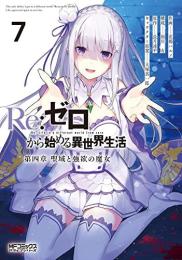 リゼロ Re:ゼロから始める異世界生活 第四章 聖域と強欲の魔女 (1-4巻 最新刊)