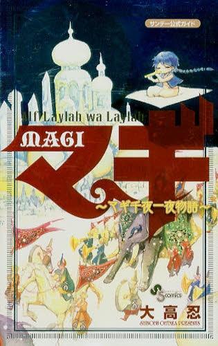 MAGI公式ガイドブック アルフ・ライラ・ワ・ライラ マギ千夜一夜物語 (1巻 全巻) 漫画