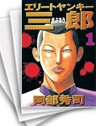 【中古】エリートヤンキー三郎 (1-26巻) 漫画