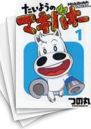 【中古】たいようのマキバオー (1-16巻) 漫画
