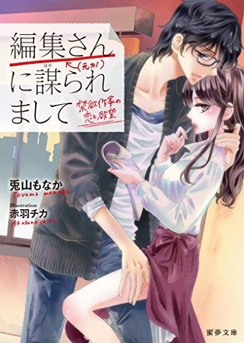 【ライトノベル】編集さん(←元カノ)に謀られまして 禁欲作家の恋と欲望 漫画