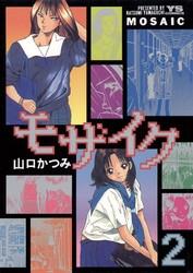 モザイク 2 冊セット全巻 漫画