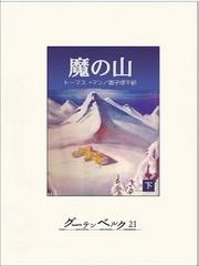 魔の山 2 冊セット最新刊まで 漫画